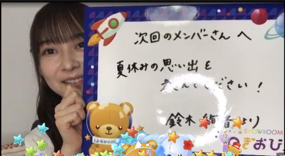 のぎおび 鈴木絢音から次回メンバーへの宿題は「夏休みの思い出を教えてください!」