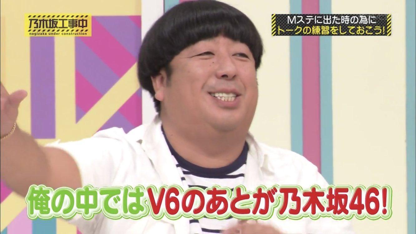 乃木坂工事中 バナナマン日村「俺の中ではV6のあとが乃木坂46」
