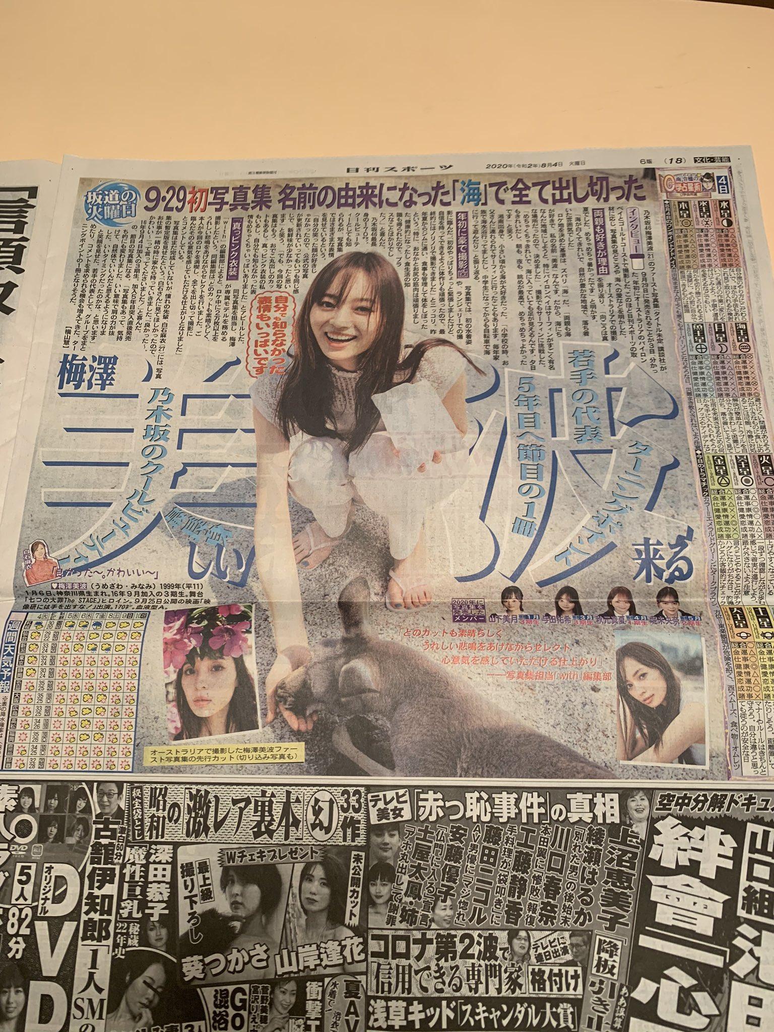 乃木坂46梅澤美波ファースト写真集が9/29に講談社から発売!オーストラリアで撮影