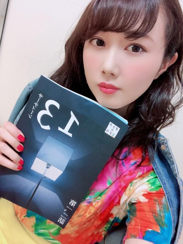 永島聖羅 ドラマ『13(サーティーン)』