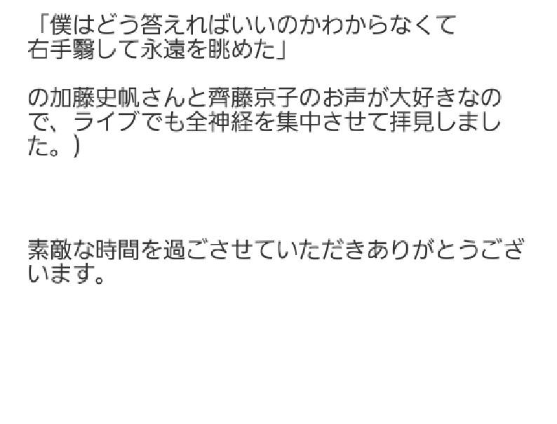 林瑠奈ブログ「齊藤京子」呼び捨て