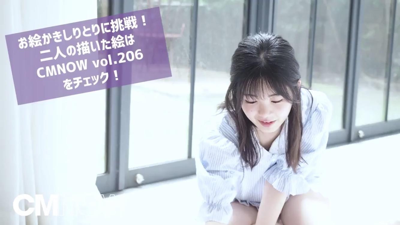 田村真佑&筒井あやめの『CM NOW vol.206』メイキング動画