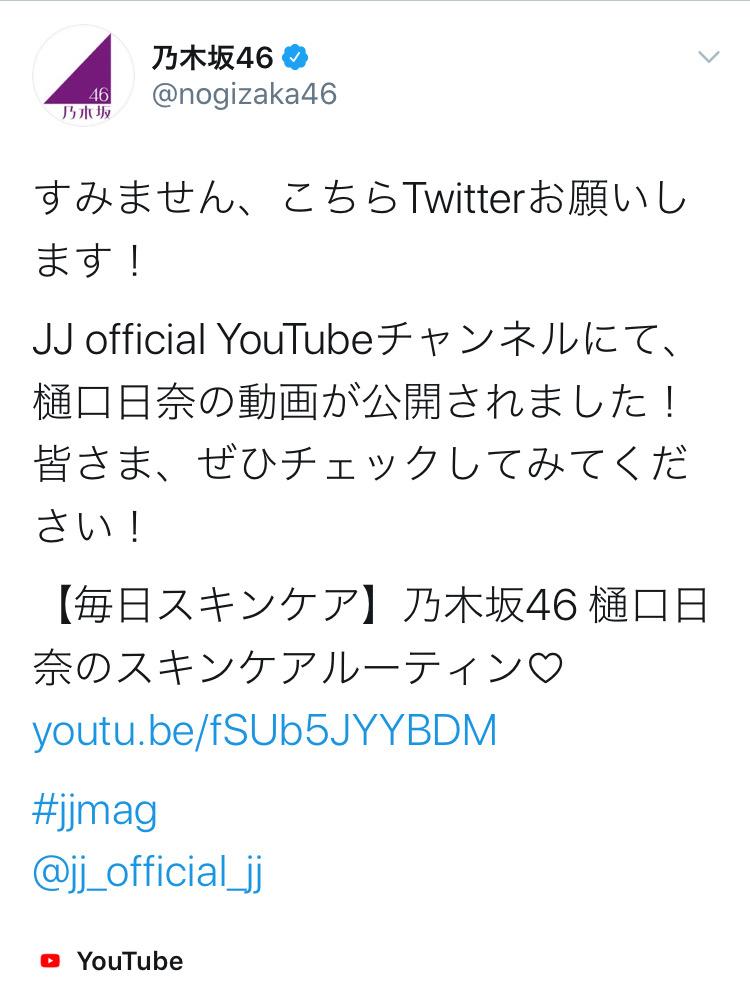 乃木坂46運営、コピペミス「すみません、こちらTwitterお願いします!」とツイート