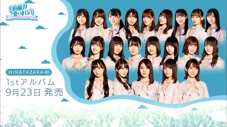 日向坂46 1stアルバム「アザトカワイイ」のセンターは佐々木美玲