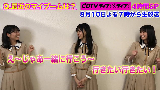 CDTVライブライブ 乃木坂46 早川聖来 賀喜遥香 遠藤さくら 最近のマイブーム大発表