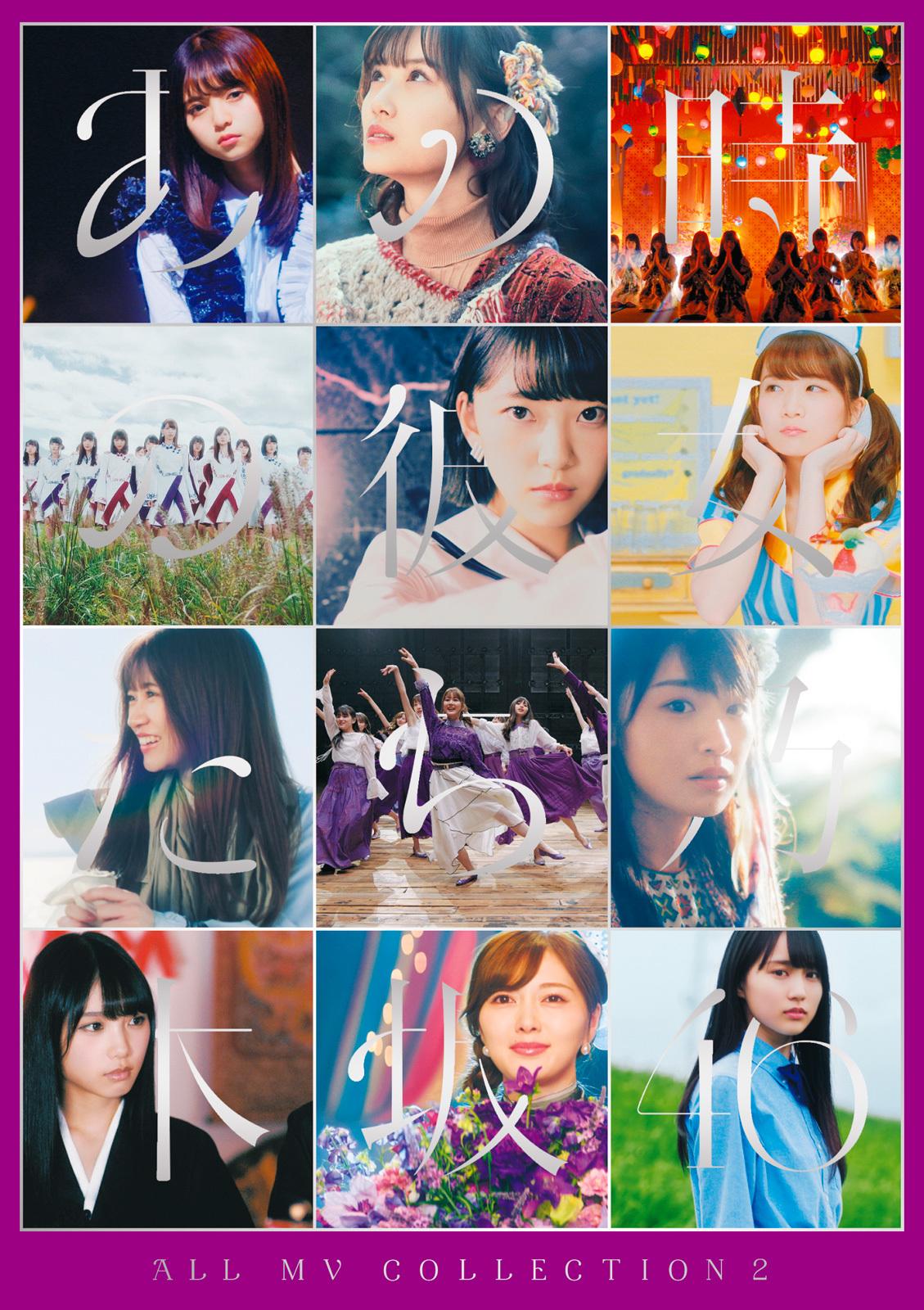 乃木坂46「ALL MV COLLECTION 2」ジャケ写 完全生産限定盤DVD