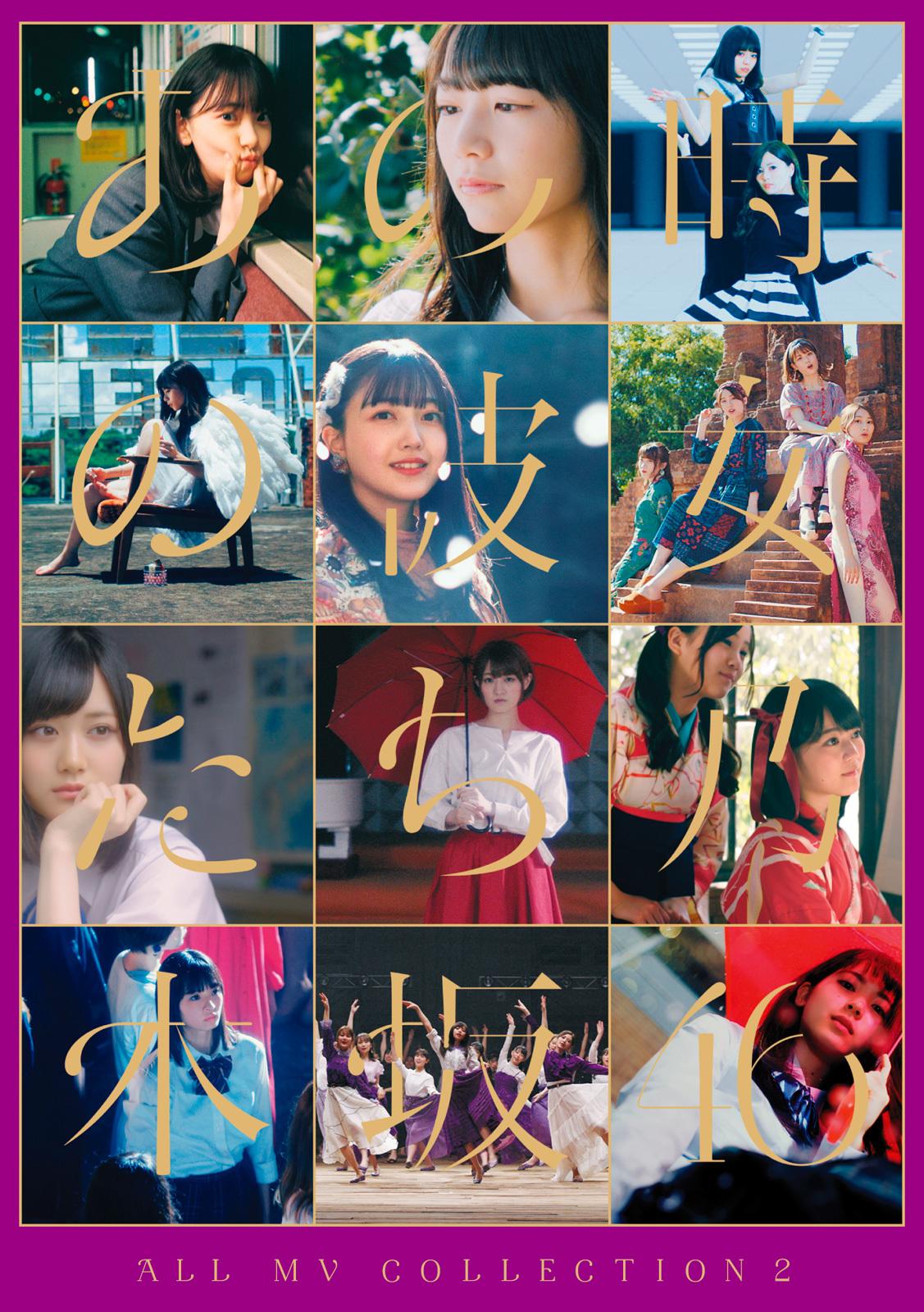 乃木坂46「ALL MV COLLECTION 2」ジャケ写 初回仕様限定盤Blu-ray