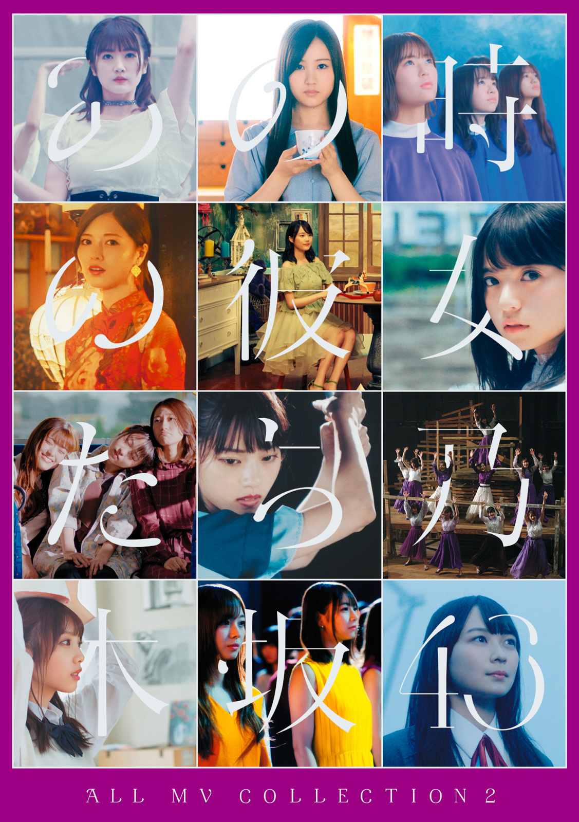 乃木坂46「ALL MV COLLECTION 2」ジャケ写 初回仕様限定盤DVD