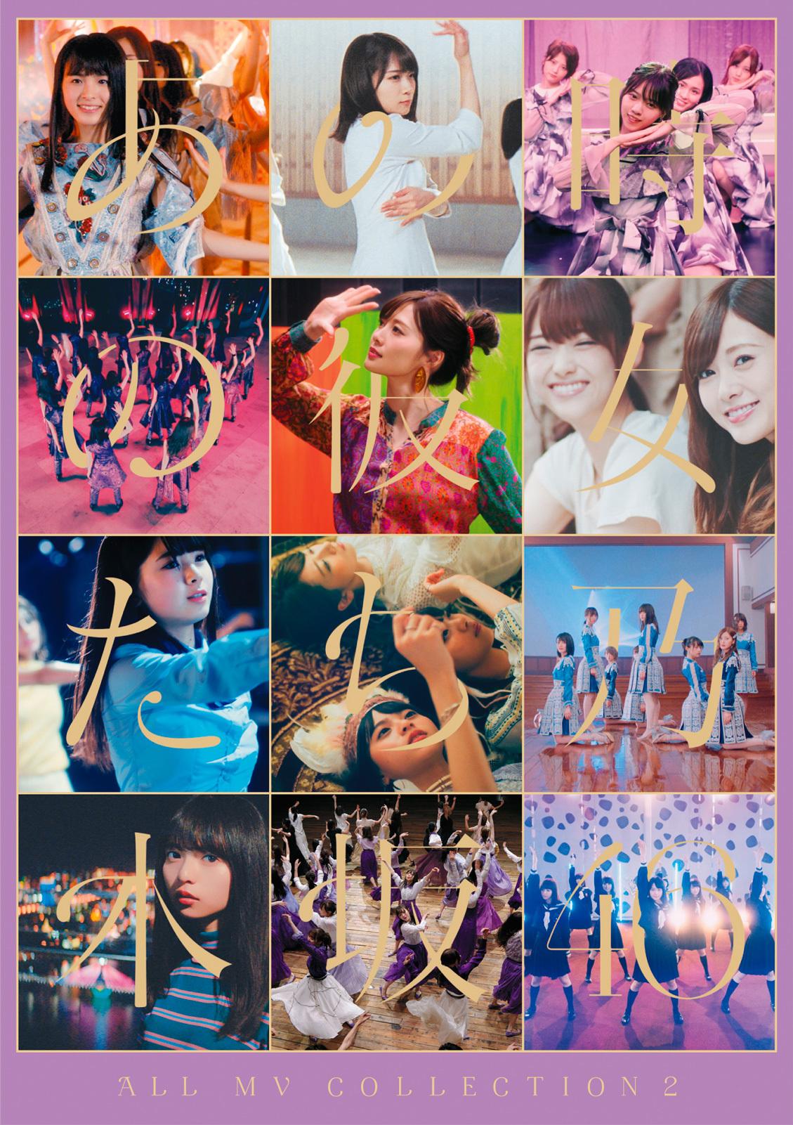 乃木坂46「ALL MV COLLECTION 2」ジャケ写 表題盤Blu-ray