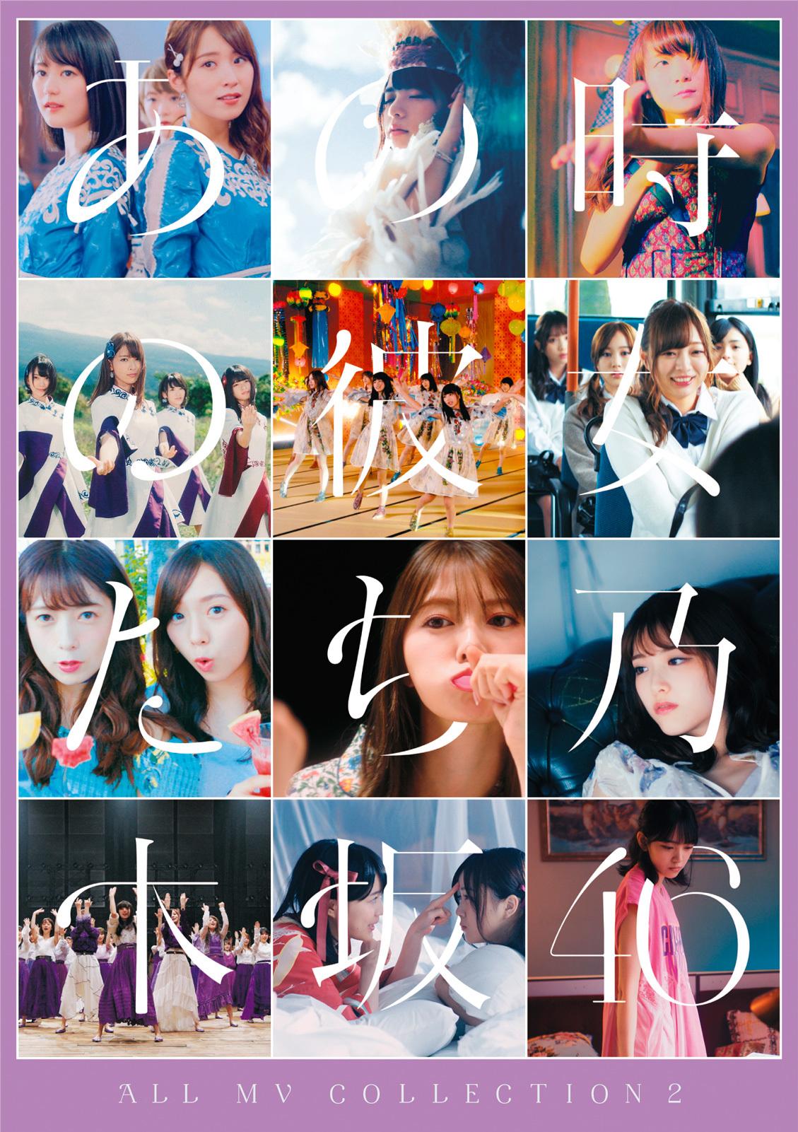 乃木坂46「ALL MV COLLECTION 2」ジャケ写 表題盤DVD