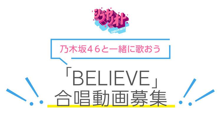 ブヤノオト SPECIAL‐みんなでエール‐ 乃木坂46