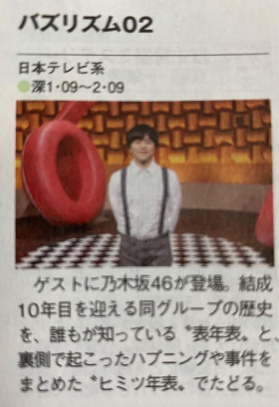バズリズム02 乃木坂46 ヒミツ年表