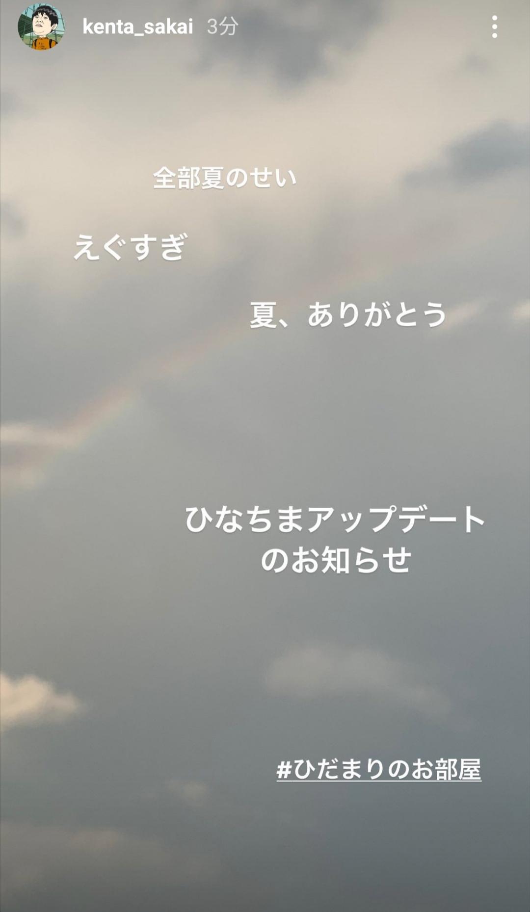 アルコ&ピース酒井「ひなちまアップデートのお知らせ」