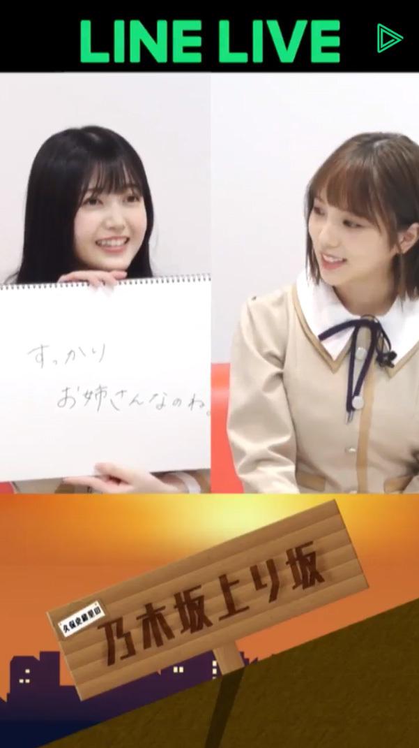 久保史緒里の乃木坂上り坂 与田祐希