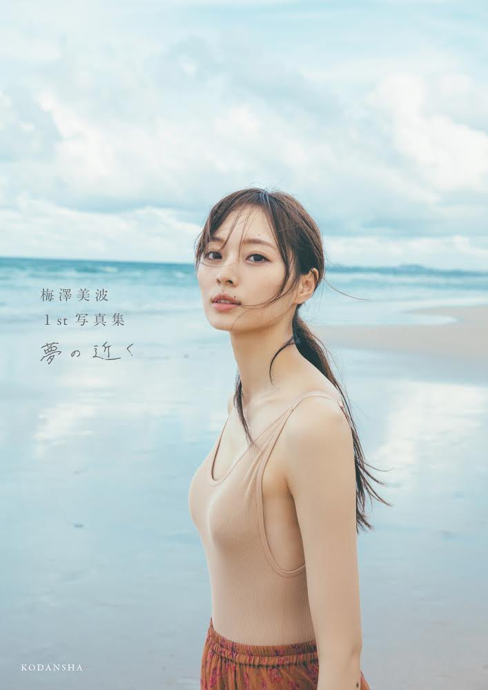 梅澤美波1st写真集『夢の近く』通常版表紙