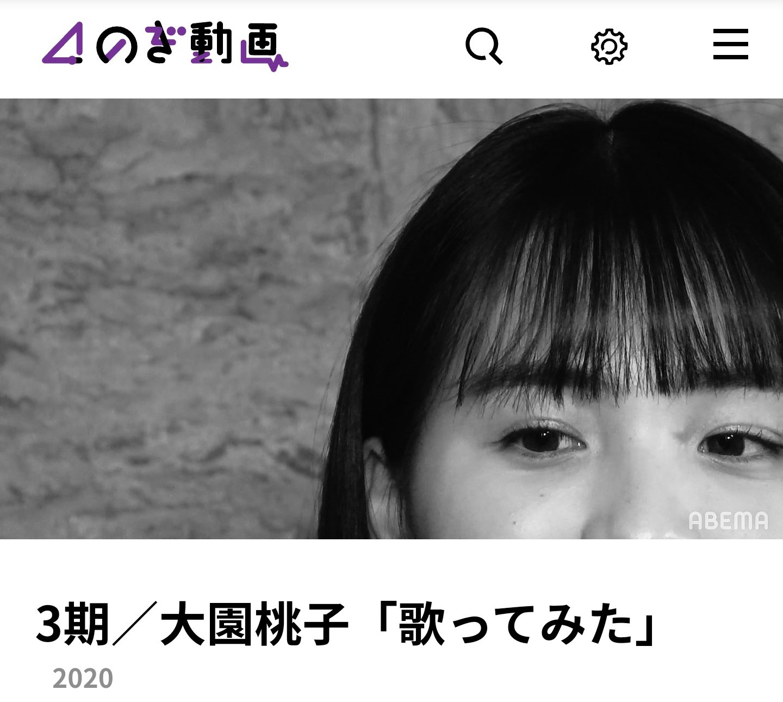 のぎ動画 乃木坂電視台 大園桃子