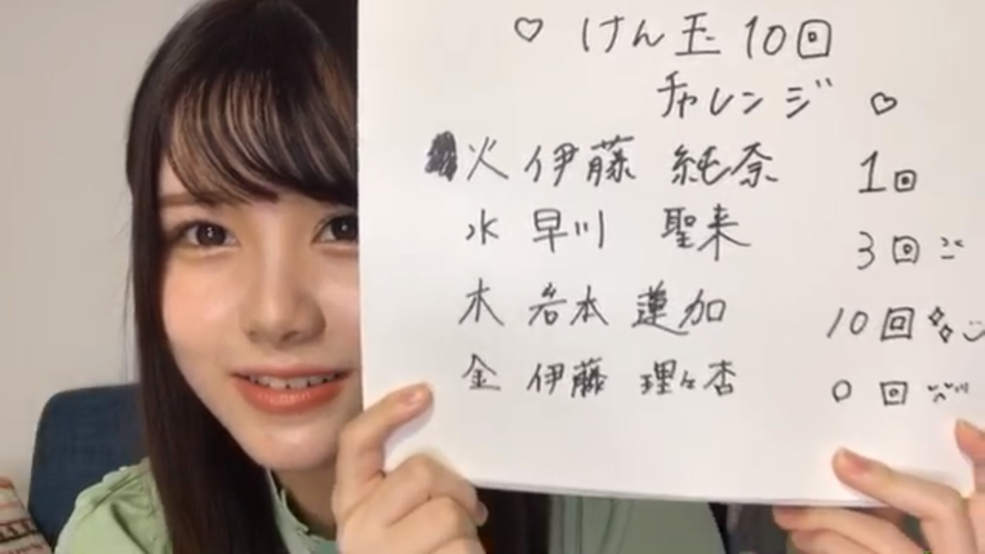 のぎおび 伊藤理々杏 けん玉4