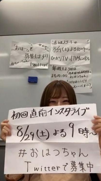 「乃木坂46山崎怜奈とおはつちゃん」初回直前インスタライブ