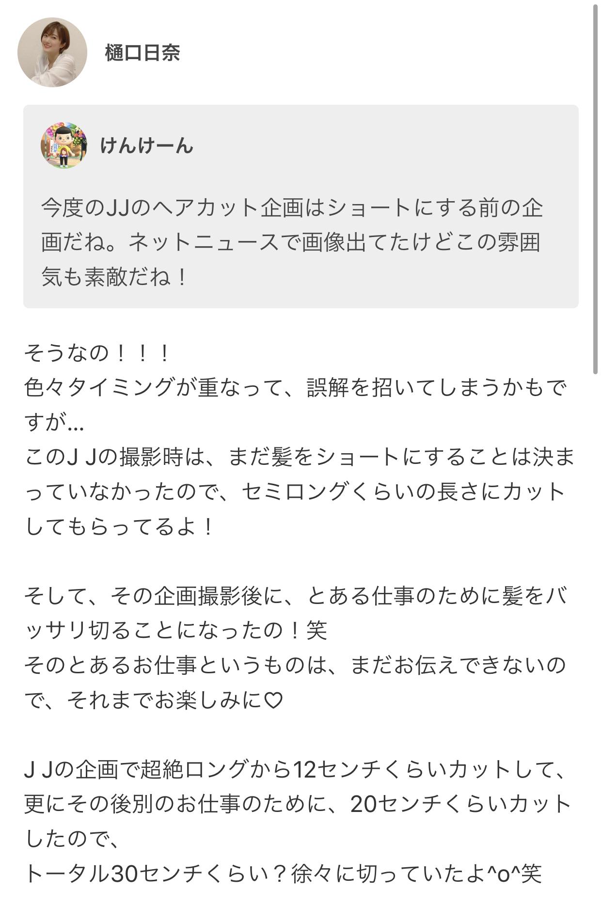 樋口日奈755