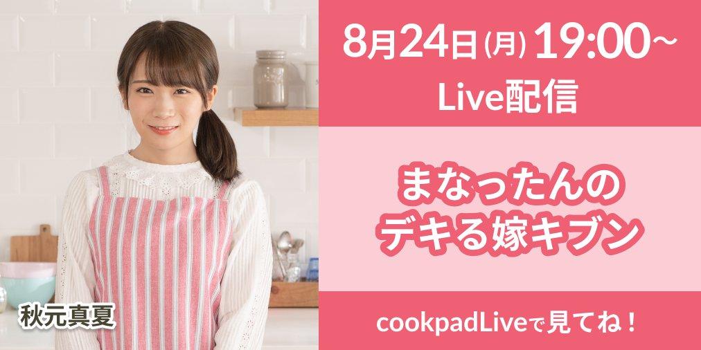 秋元真夏cookpadLIVE