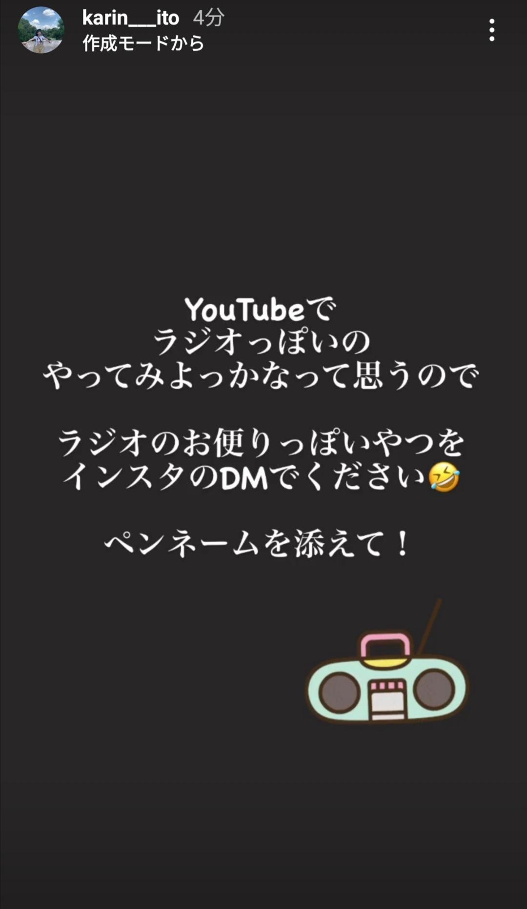 伊藤かりん「YouTubeでラジオっぽいのやってみよかなって思うので、ラジオのお便りっぽいやつをインスタのDMでください」