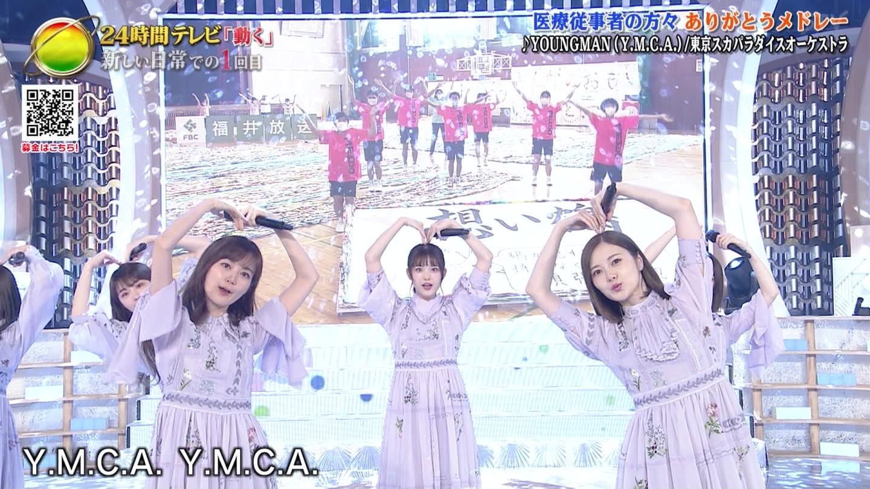 24時間テレビ43 松村沙友理 YMCAポーズ