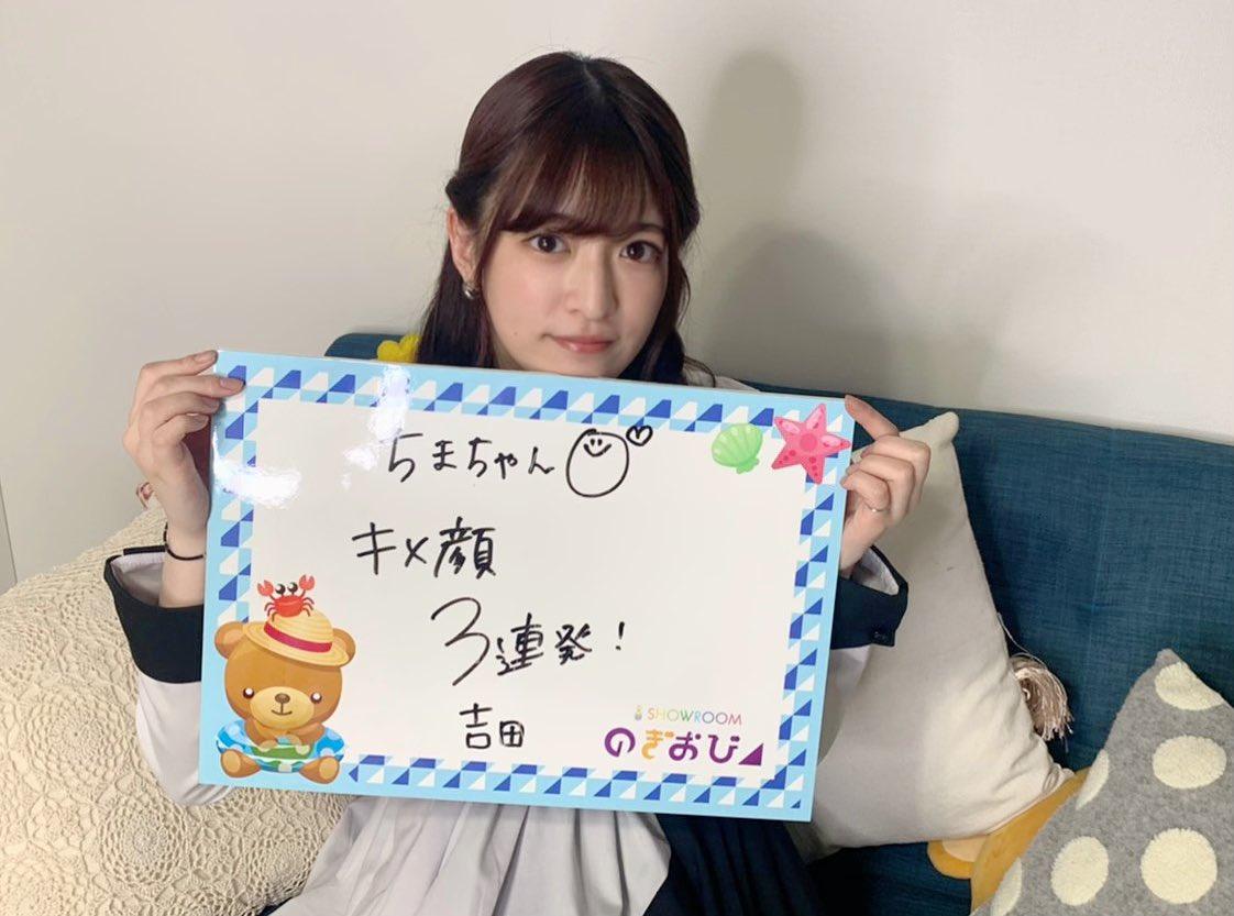 吉田綾乃クリスティー「ちまちゃん」