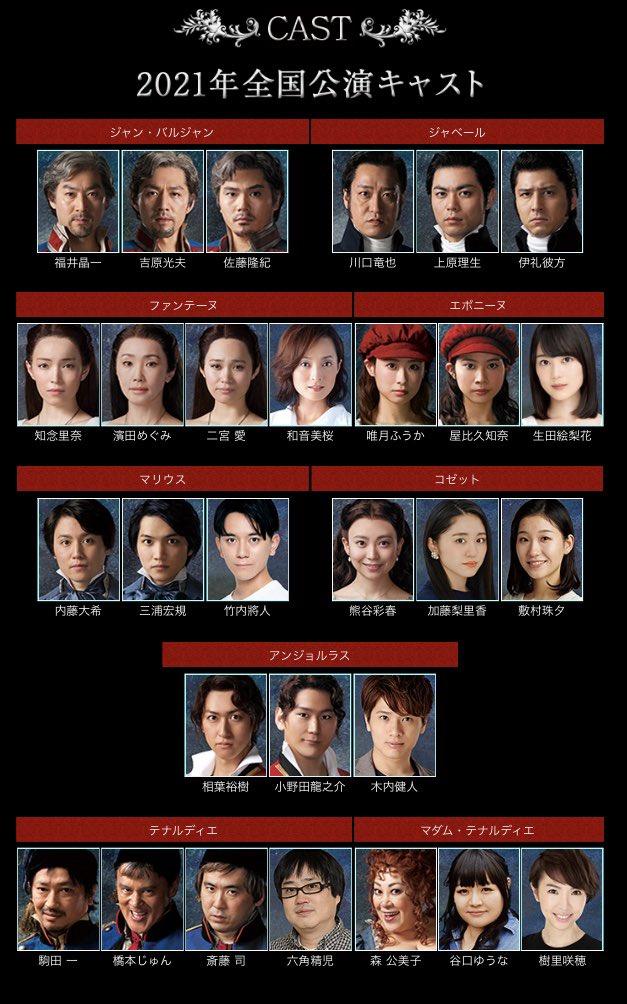 『レ・ミゼラブル』の2021年公演