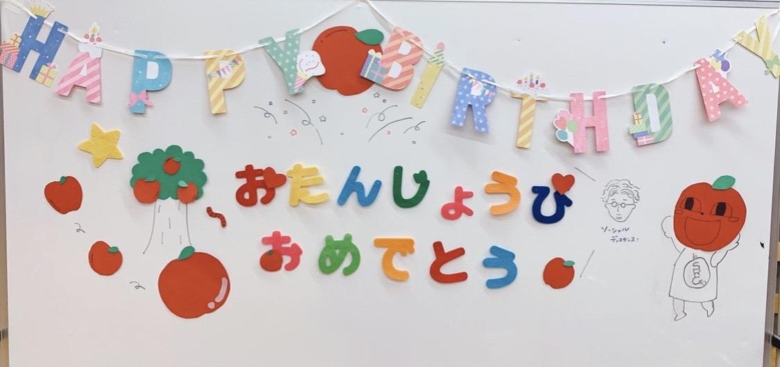 松村沙友理 誕生日 ボード