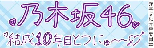乃木坂10年目突入記念!11人登場の連載スタート