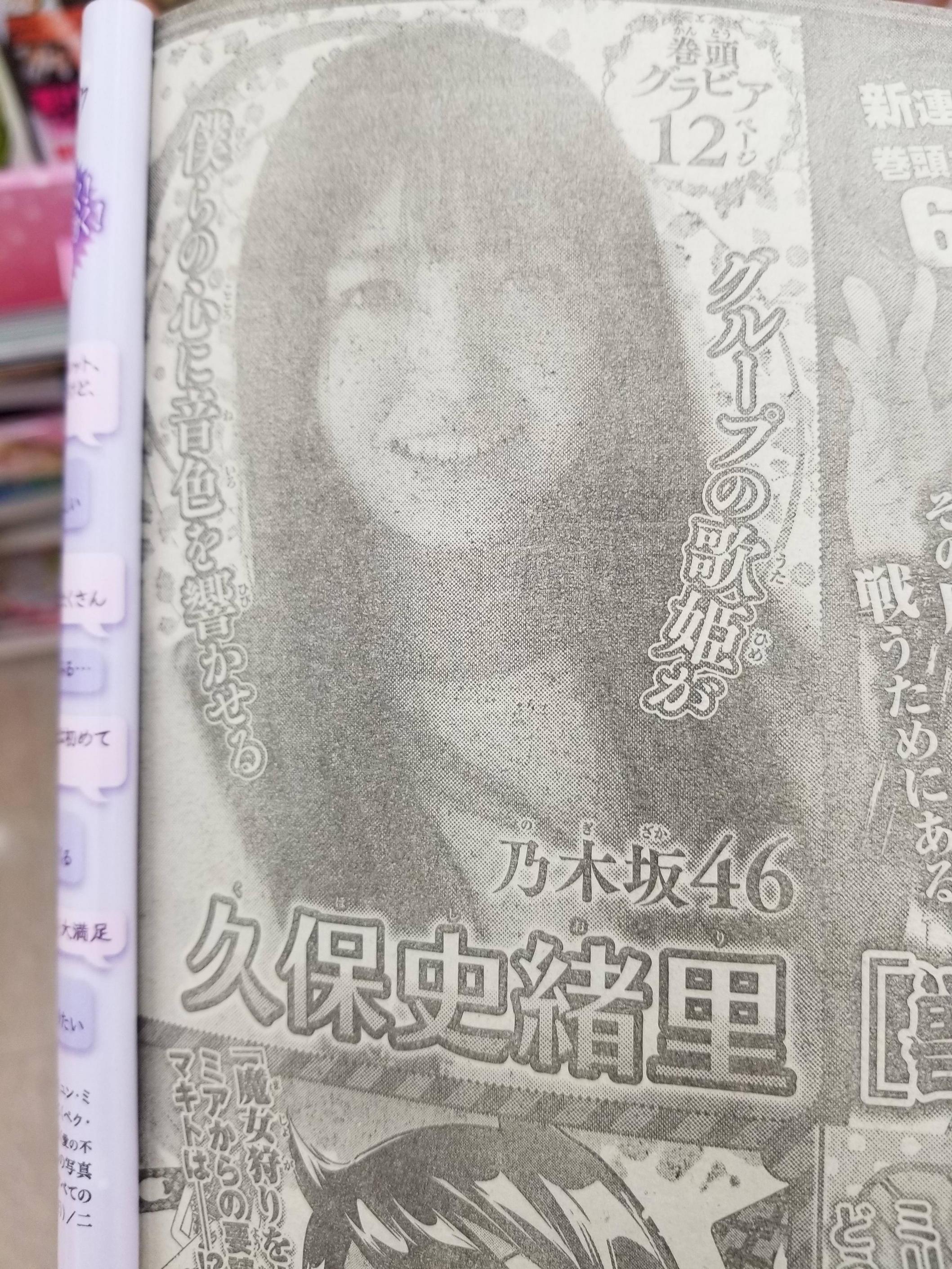 週刊少年マガジン「乃木坂46久保史緒里はグループの歌姫」
