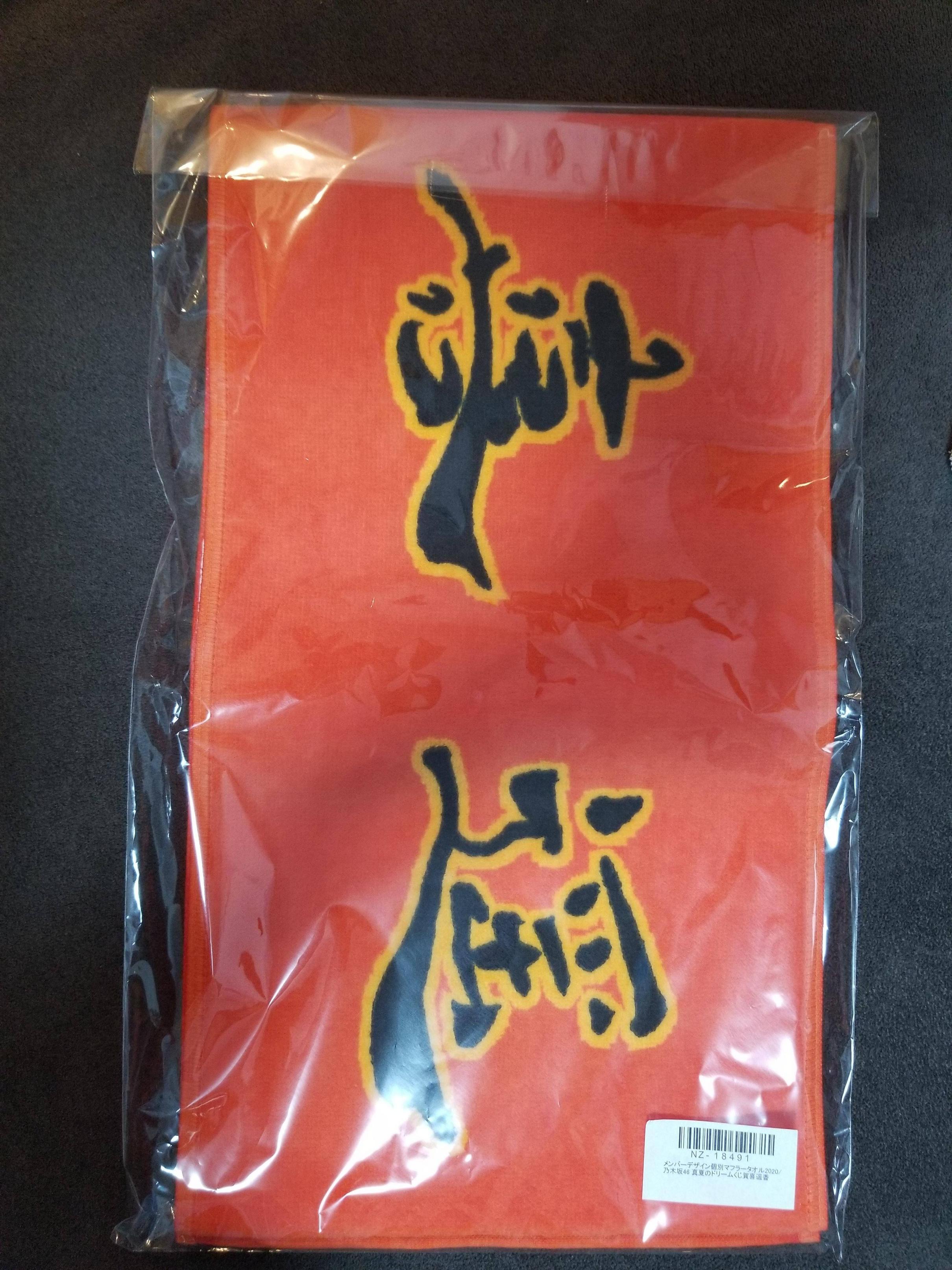 賀喜遥香デザインの推しメンマフラータオル