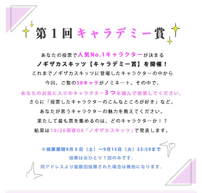 ノギザカスキッツ 人気No.1キャラを決定する「ノギスキキャラデミー賞」開催決定
