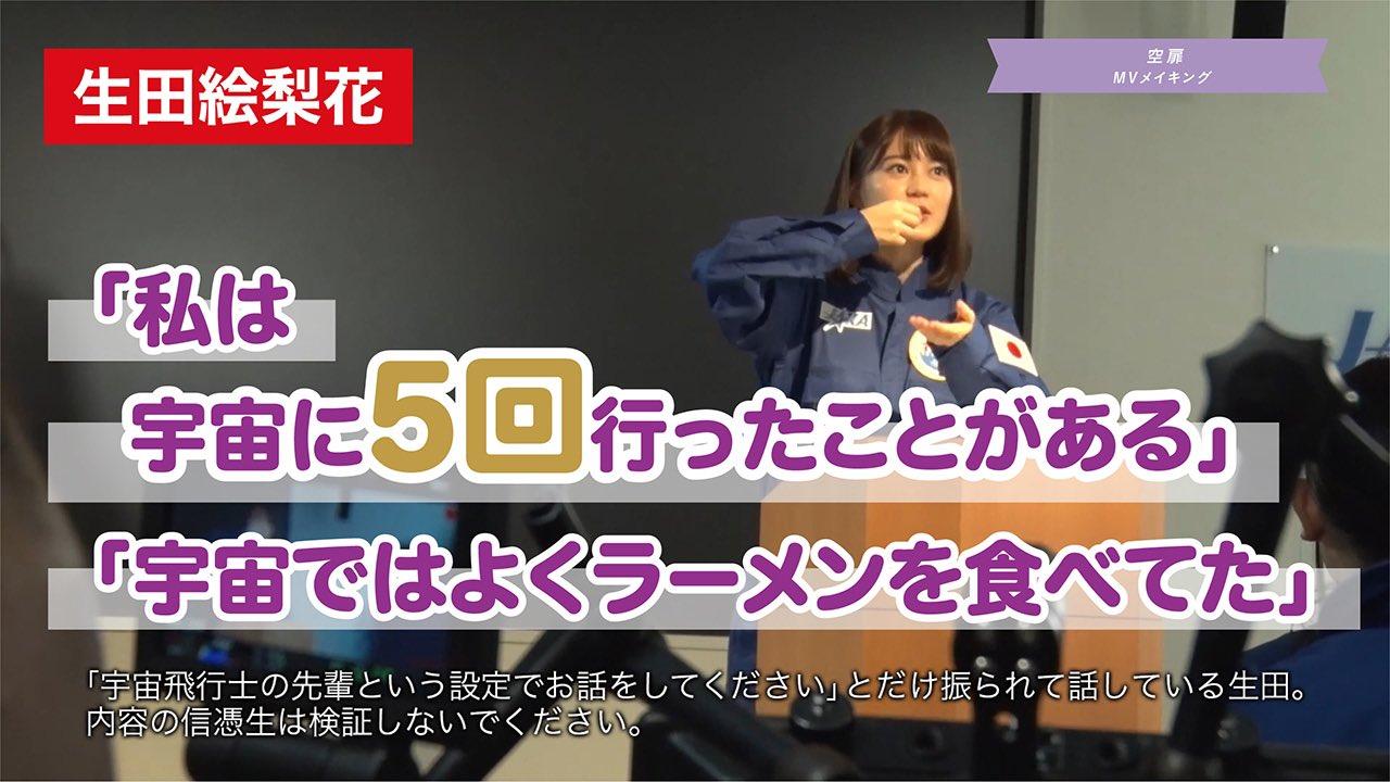 生田絵梨花「私は宇宙に5回行ったことがある」「宇宙ではよくラーメンを食べてた」
