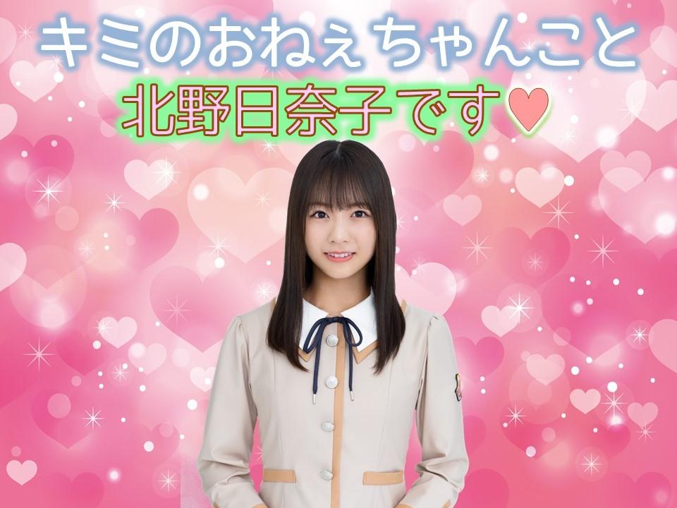 キミのおねぇちゃんこと北野日奈子です