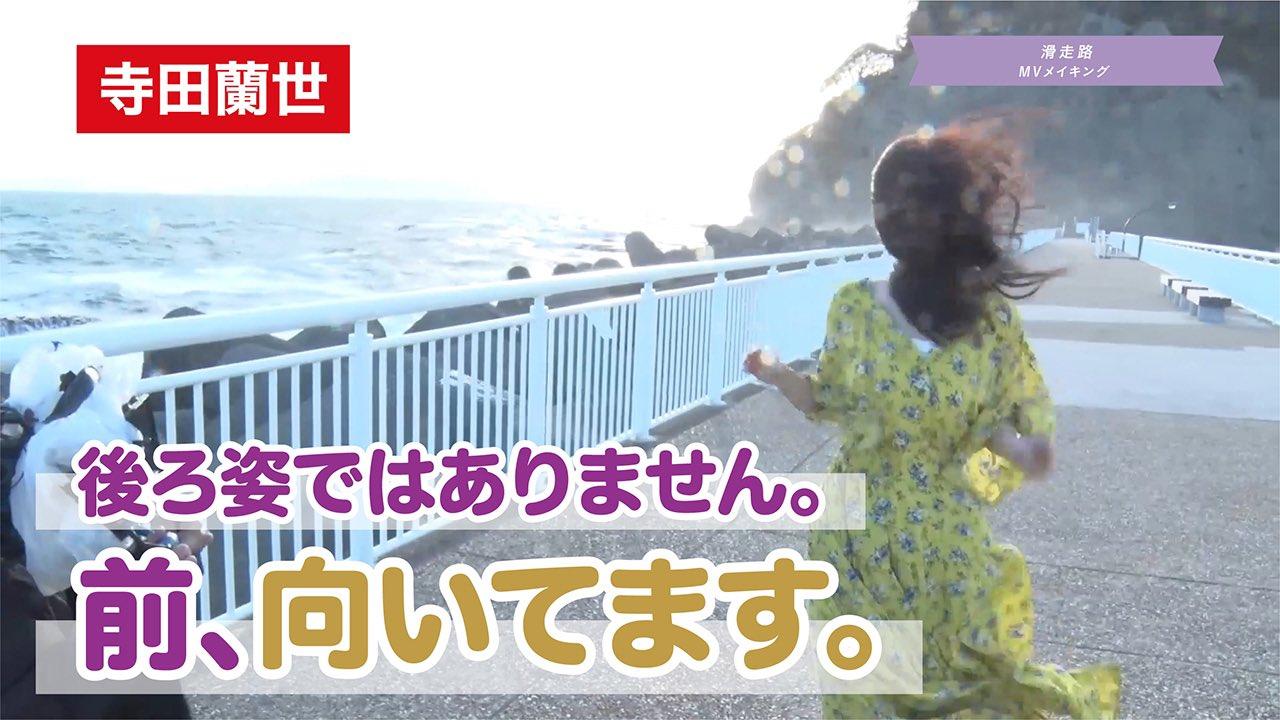 乃木坂46公式Twitter、寺田蘭世の貧乳をいじるw