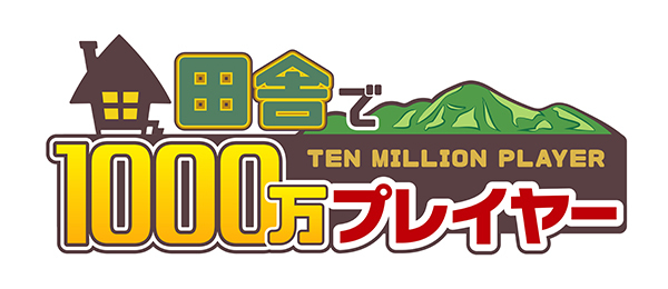 田舎で1000万プレイヤー