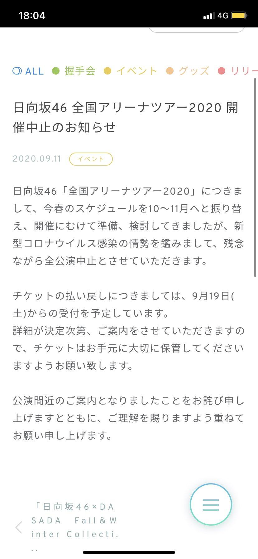 「日向坂46全国アリーナツアー2020」開催中止