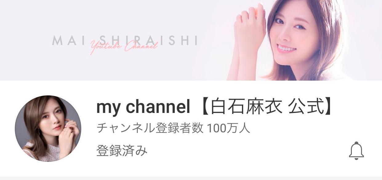 白石麻衣YouTube、チャンネル登録者数100万人突破