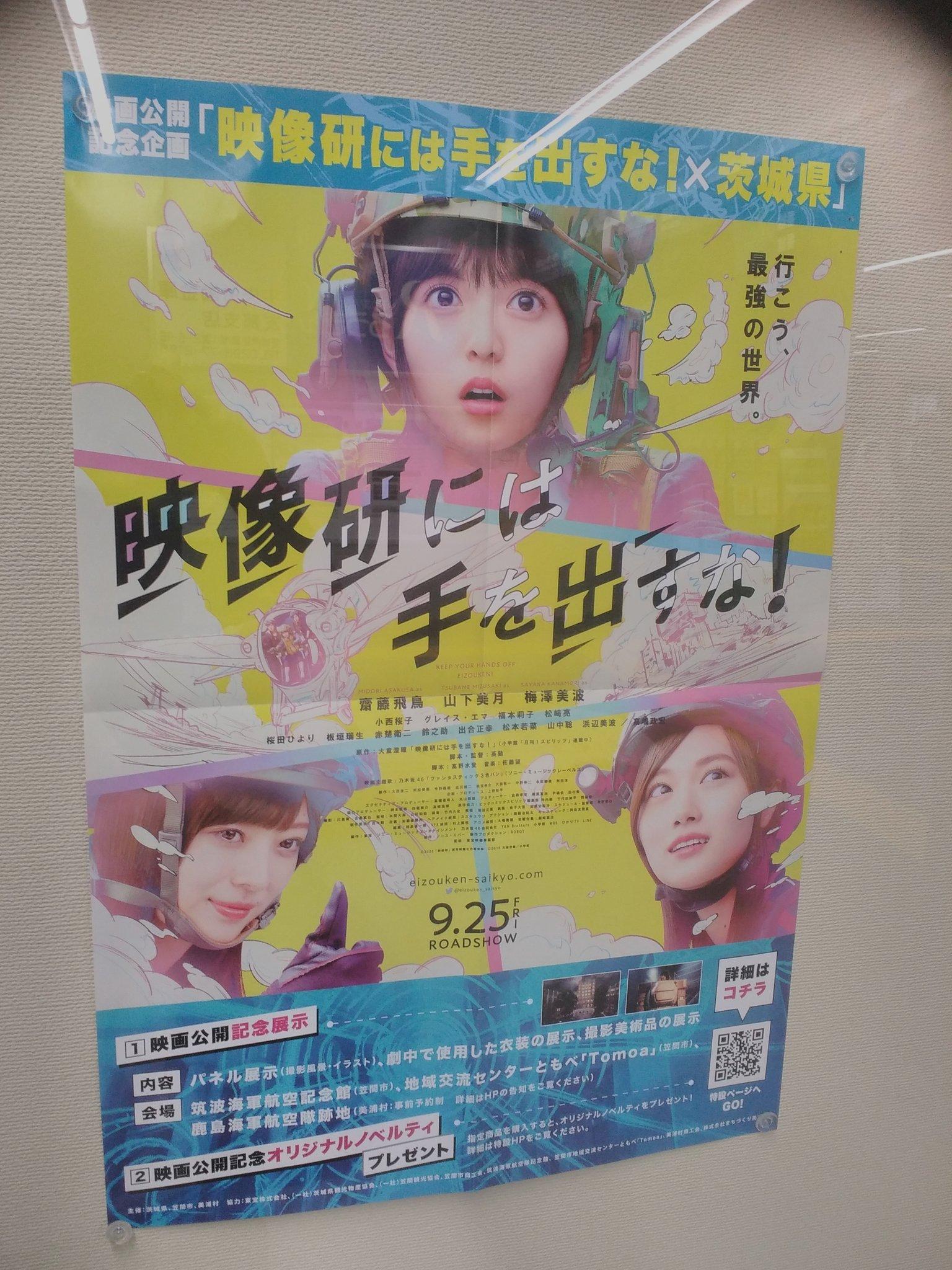茨城県笠間市と美浦村で『映像研には手を出すな!』映画公開記念展示