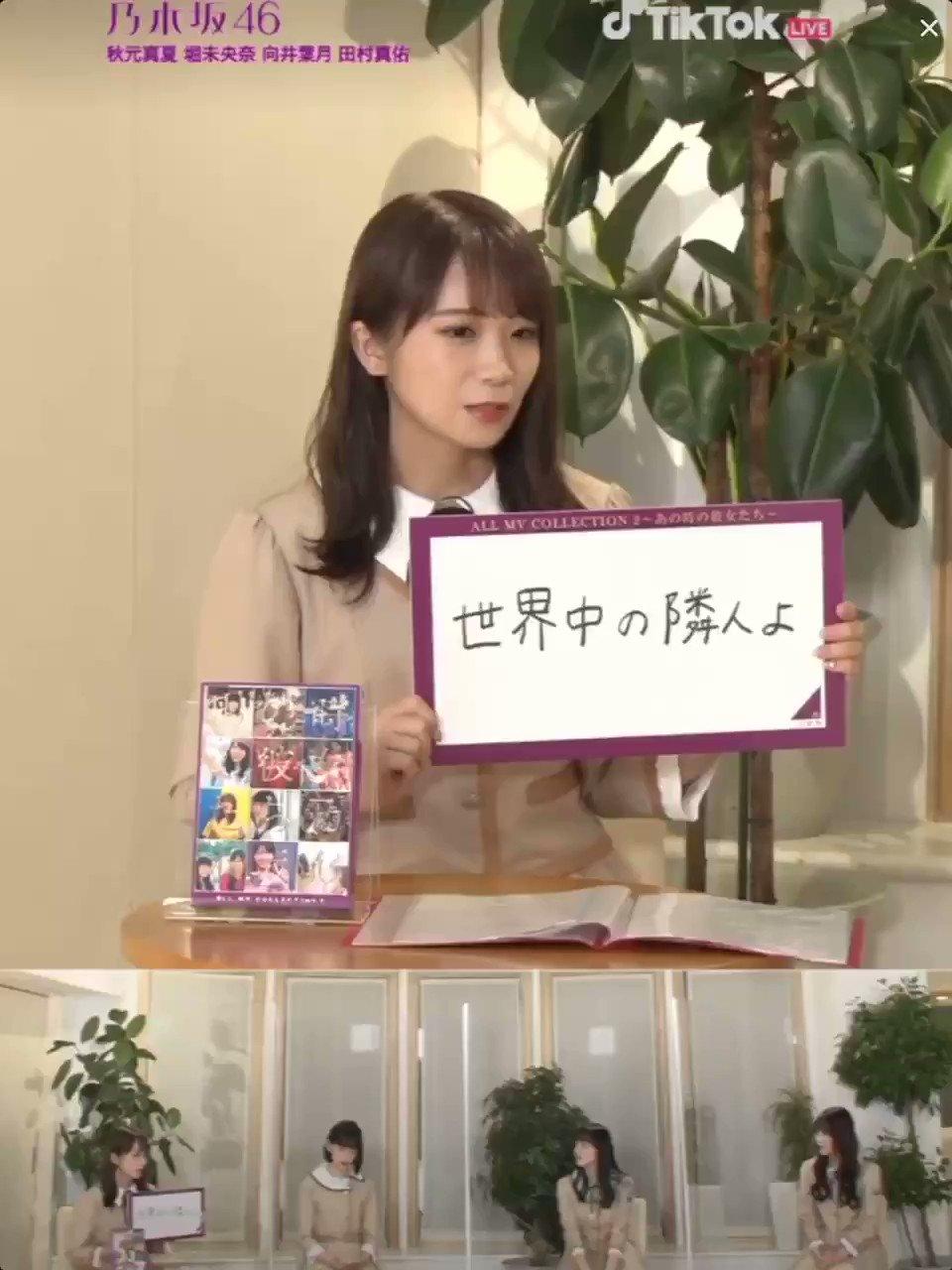 乃木坂46 TikTok LIVE 秋元真夏