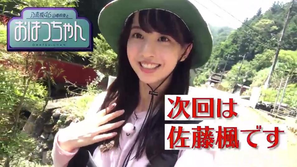 乃木坂46山崎怜奈とおはつちゃん 佐藤楓