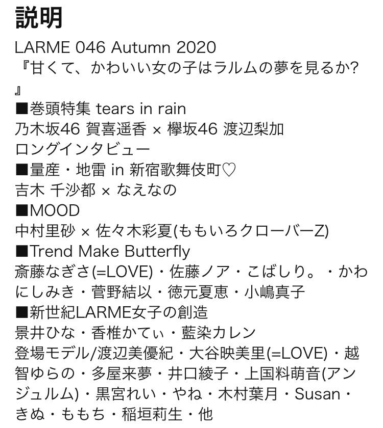 LARME 乃木坂46賀喜遥香×欅坂46渡辺梨加ロングインタビュー