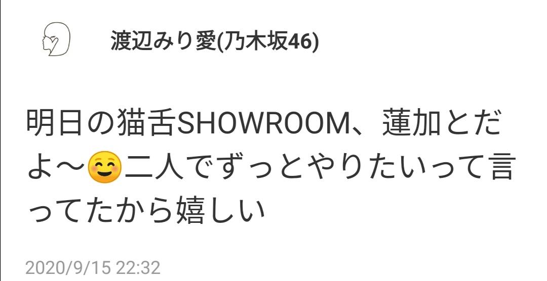 乃木坂46「猫舌SHOWROOM」渡辺みり愛&岩本蓮加