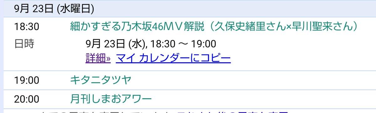 アフター6ジャンクション 久保史緒里 早川聖来 細かすぎる乃木坂46MV解説