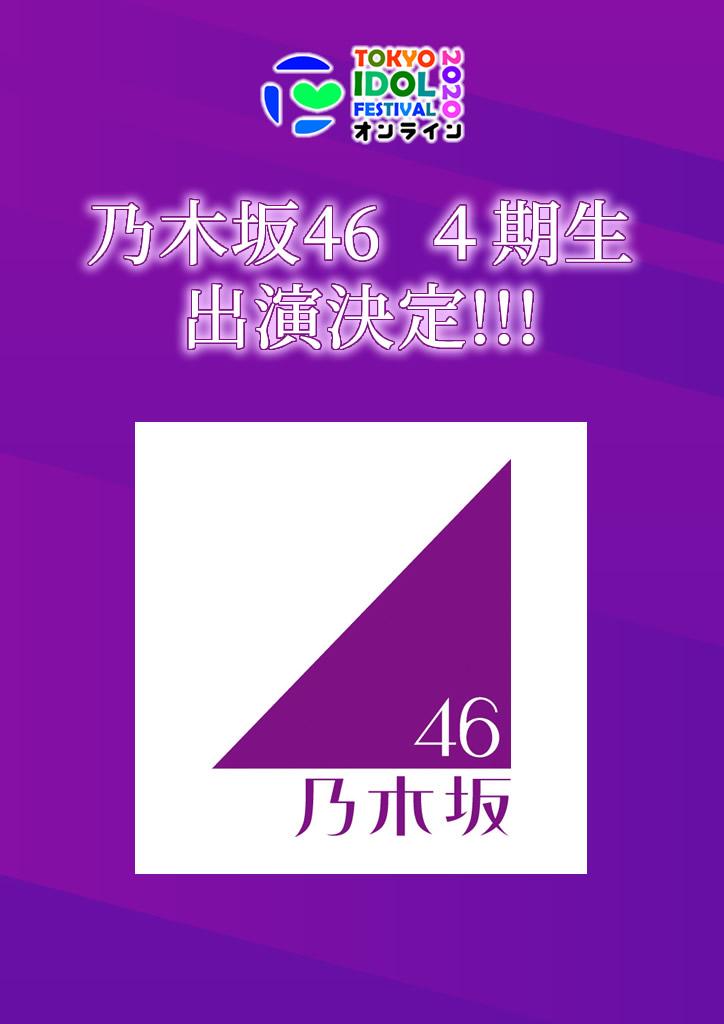 TIFオンライン2020 乃木坂46 4期生