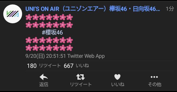 欅坂46の改名後のグループ名は「櫻坂46」
