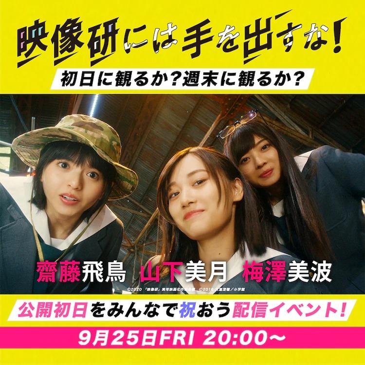 映画「映像研」公開初日をみんなで祝う生配信イベント決定