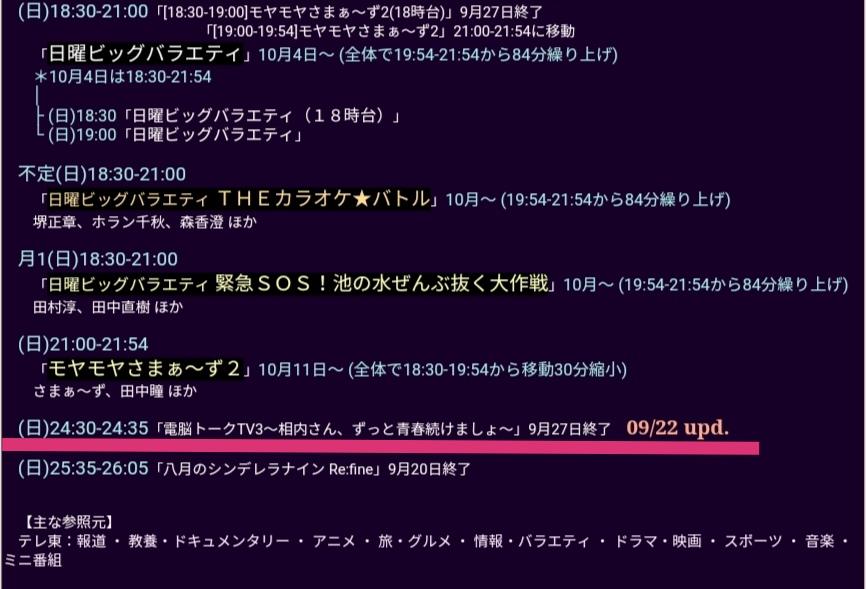 電脳トークTV3~相内さん、ずっと青春続けましょ~ 9月27日終了