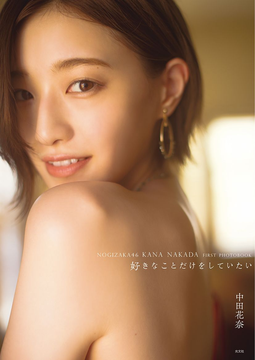 中田花奈1st写真集『好きなことだけをしていたい』